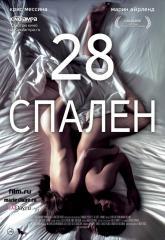 28 спален