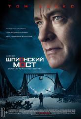 Шпионский мост