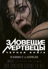 Зловещие мертвецы: Черная книга