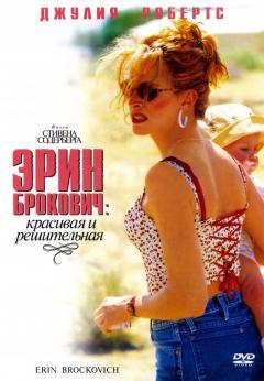 Эрин Брокович
