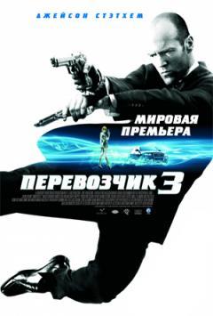 Перевозчик 3